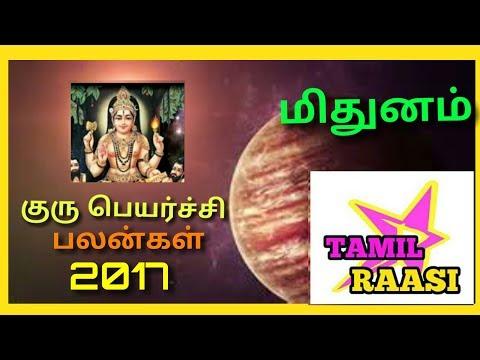 Xxx Mp4 Guru Peyarchi Palangal 2017 TO 2018 Midhunam குரு பெயர்ச்சி பலன்கள் 2017 2018 மிதுனம் 3gp Sex