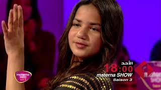 Materna Show season 3 ep 8 promo / ماترنا شو الموسم 3 الحصة 8 - مقطع إشهاري