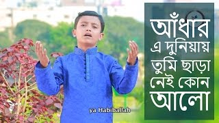 নাত: আঁধার এ দুনিয়ায় | Lal Foring Album | Emon | Bangla kids Islamic Song by Sosas