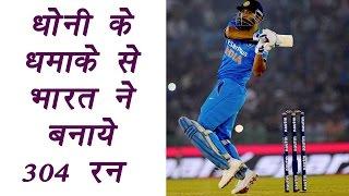 India Vs England : MS Dhoni blasts 68,India post 304, Highlights  | वनइंडिया हिंदी