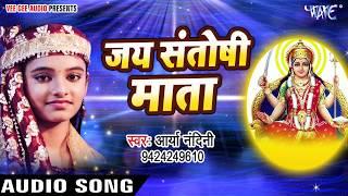 जय संतोषी माता - Jai Santoshi Mata - Hey Antaryami - Arya Nandani - Hindi Mata Bhajan