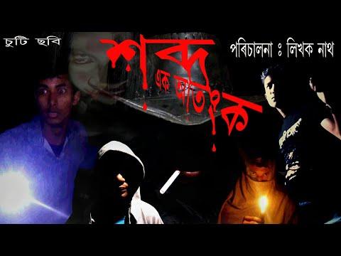 Xxx Mp4 Sabda Ek Atangka ॥ Assamese Short Movie By Likhak Nath 3gp Sex