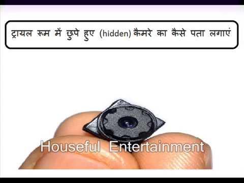 Xxx Mp4 छुपे हुए कैमरे का पता कैसे लगाये Hidden Camere Ka Pata Kaise Lagaye 3gp Sex