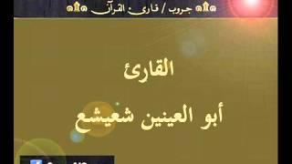 ۞ تسجيل إذاعي نادر لما تيسر من سورتي آل عمران والرحمن - للقارئ : أبو العينين شعيشع ۞