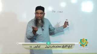 Lecture 11 - Quran Arabic As Easy as Urdu By Aamir Sohail