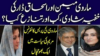 Marvi Memon Press Conference on Pmln | Shocking FACTS about Marvi Memon