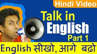 Talk in English 1, Hindi to English, Spoken English Learning Video, Tag Questions English Grammar