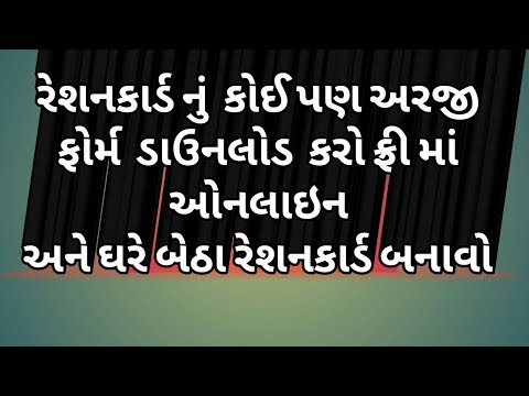 Xxx Mp4 કોઈપણ રેશનકાર્ડ અરજી ફોર્મ ડાઉનલોડ કરો Downlod Ration Card Form Online Gujarat 3gp Sex