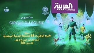"""أضخم عرض لـ """"سيرك دو سولاي"""" في الرياض"""