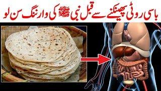 Basi Roti Khanay K Faiday | Hazrat Muhammad (SAW) Ka Farman