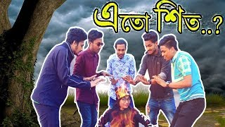 ডেঞ্জারাস শীতের কান্ডকীর্তি   Dangerous Shit   Bangla Funny Video 2018   Pother Pechali