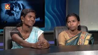 Kathayallithu Jeevitham | Nithya & Reji Case | Episode #10 | 13th Nov [ 2018 ]