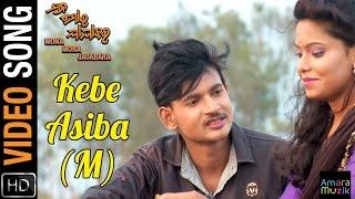 Kebe Asiba (M) | Full Video Song | Mana Mora Jajabara | Odia Movie | Pankaj , Upasana