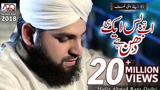 New Ramzan Naat 2018   Ab to bus Aik hi Dhun hai   Hafiz Ahmed Raza Qadri