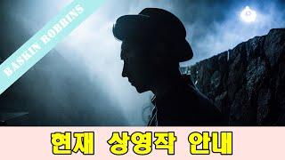 탐정 홍길동: 사라진 마을 외 현재 상영작 다섯 편 by 발없는새