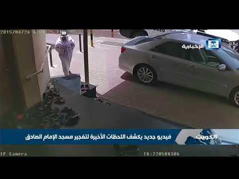 Xxx Mp4 فيديو جديد يكشف اللحظات الأخيرة لتفجير مسجد الإمام الصادق 3gp Sex