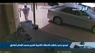 فيديو جديد يكشف اللحظات الأخيرة لتفجير مسجد الإمام الصادق