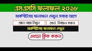 SSC Result 2018 Published || How to Get Result Fast, MT TECH & Production