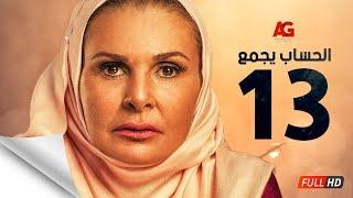 مسلسل الحساب يجمع HD - الحلقة الثالثة عشر | El Hessab Yegma3 Series - Episode 13
