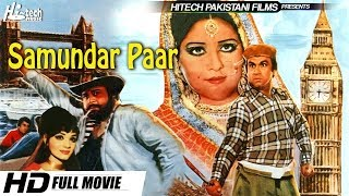 SAMUNDAR PAAR (FULL MOVIE) - ALI EJAZ, NANNA & MUMTAZ - OFFICIAL PAKISTANI MOVIE