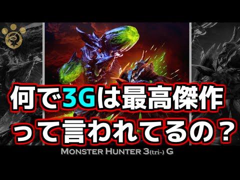 Xxx Mp4 【MH3G】モンハン3Gが最高傑作って言われてるけど何で?【モンハン3G】 3gp Sex