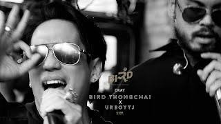 OKAY - BIRD THONGCHAI X URBOYTJ【OFFICIAL LYRIC】