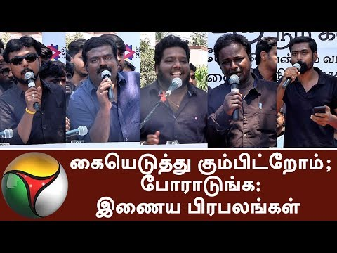 Xxx Mp4 கையெடுத்து கும்பிட்றோம் போராடுங்க இணைய பிரபலங்கள் Youtubers Request Youth To Protest For Cauvery 3gp Sex