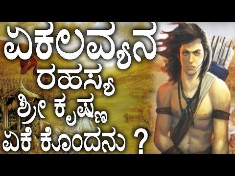Xxx Mp4 Ekalavya Life Story In Kannada ಶ್ರೀ ಕೃಷ್ಣನು ಏಕಲವ್ಯನನ್ನು ಏಕೆ ಕೊಂದನು Unknown Facts In Kannada 3gp Sex