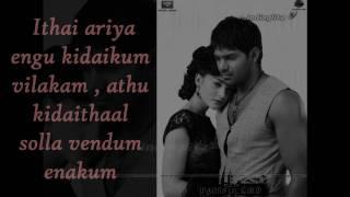 Pookal Pookum - Madharasapattinam, Lyrics