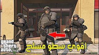 جراند 5 | اقوي سطو مسلح ع بنك مصر في GTA5 قتالنا 1000 ظابط