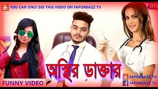 Bangla new funny video 2017 | Osthir Doctor | Milon |Ayan  | Saimon | By Faporbazz Tv
