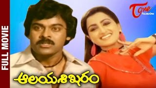 Aalaya Sikharam || Full Length Telug Movie || Mega Star Chiranjeevi, Sumalatha || #TeluguMovies