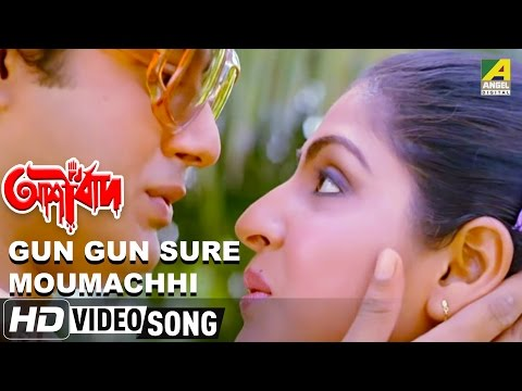 Gun Gun Sure Moumachhi | Ashirbad | Bengali Song | Arundhati Holme Chowdhury, Sivaji Chatterjee