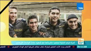 """صباح الورد - أسرة فيلم """"الخلية"""" تستعيد ذكرياتها مع شهيد حادث الواحات الإرهاب"""