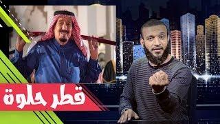 عبدالله الشريف | حلقة 25 | قطر حلوة | الموسم الثاني