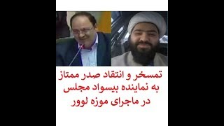 تمسخر و انتقاد شدید صدر ممتاز به سوتی جنجالی نماینده بیسواد مجلس و ماجرای موزه لوور !!