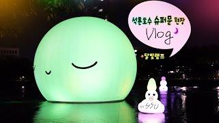 석촌호수 슈퍼문 현장과 달빛램프 하울 SuperMoon in KOREA!! │쑤 ssu