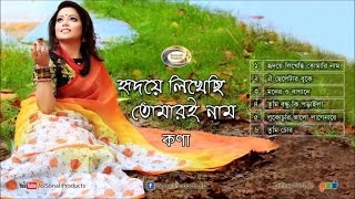 Ridoye Likhechi Tomari Naam | Kona Bangla New Song 2016 | Full Audio Album | Sonali Products