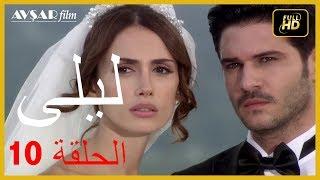 المسلسل التركي ليلى الحلقة 10