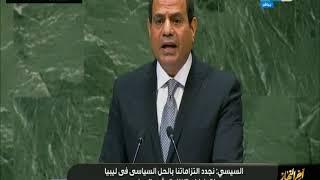 اخر النهار   كلمة الرئيس عبد الفتاح السيسي ف الامم المتحدة
