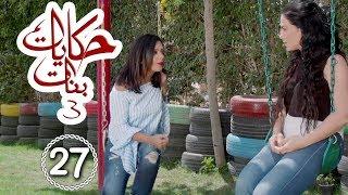 مسلسل حكايات بنات - الجزء 3 - حلقة 27