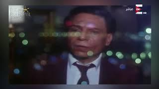 """مهرجان الجونة السينمائي - أبرز أعمال الزعيم عادل أمام .. """"أسطورة السينما المصرية"""""""