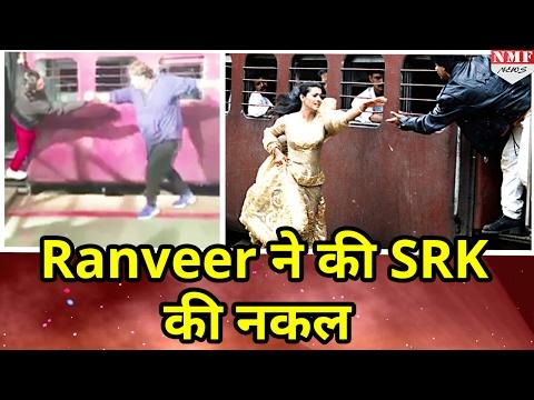 Xxx Mp4 जानिए Shah Rukh Khan बने Ranveer Singh ने Train मे किसका थामा हाथ 3gp Sex