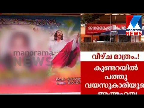 Police failed to probe into Kundara Rape case | Manorama News