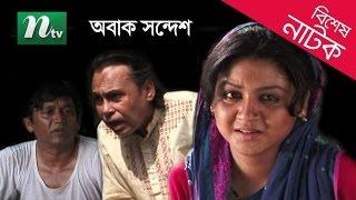 Special drama - Obak Shondesh l Joya, Azizul Hakim, Humayun Faridi l Drama & Telefilm