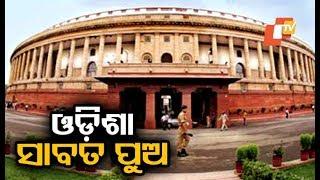 Discussion On Cyclone Titli Assistance In Rajya Sabha Tomorrow