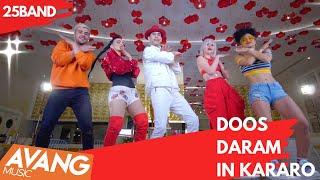 25 Band -  Doos Daram In Kararo OFFICIAL VIDEO