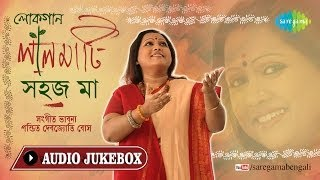 Laal Maati Lok Gaan | The Folk Journey Sahaj Ma | Bengali Folk Songs Audio Jukebox