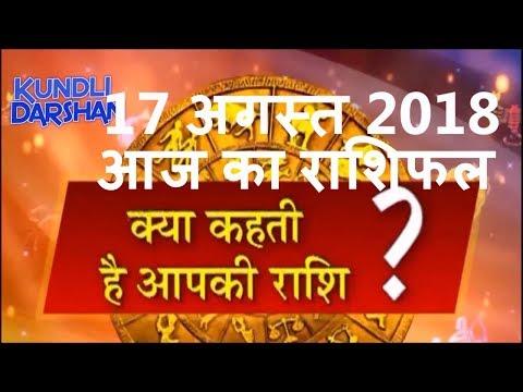 17 August 2018 Rashifal, Aaj Ka Rashifal, आज का राशिफल,17 August 2018, राशिफल 17 अगस्त 2018