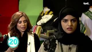 تفاعلكم: سارة الودعاني: المجتمع السعودي لا يتقبل المرأة العاملة (25 سؤالا)